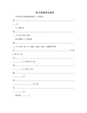 防火玻璃国家规范.doc