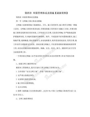 第四章  环保管理体系及措施【最新资料】.doc