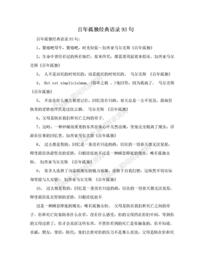 百年孤独经典语录93句.doc