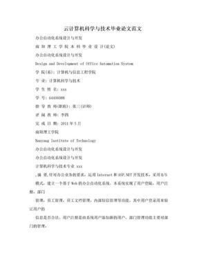 云计算机科学与技术毕业论文范文.doc