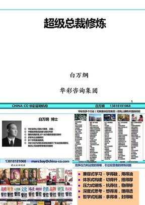 总裁历练读本.ppt