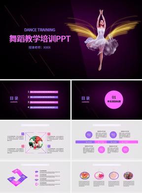紫色舞蹈教育培训课件PPT模板.pptx