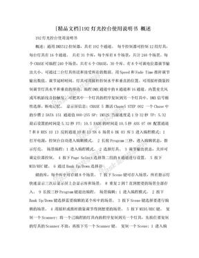 [精品文档]192灯光控台使用说明书  概述.doc