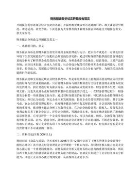 财务报表分析论文开题报告范文.docx