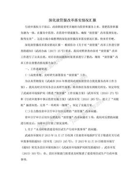 深化放管服改革落实情况汇报.doc