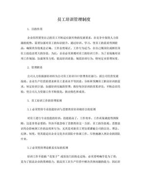 华为员工培训管理制度.doc
