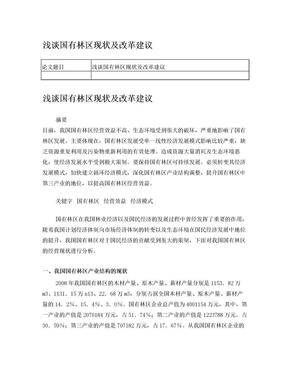 林业论文-浅谈国有林区现状及改革建议.doc