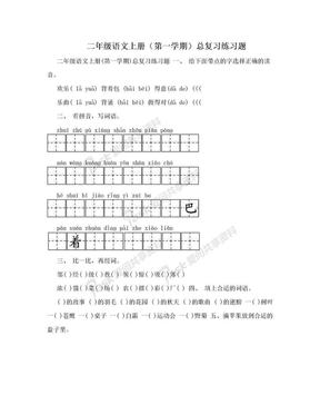 二年级语文上册(第一学期)总复习练习题.doc