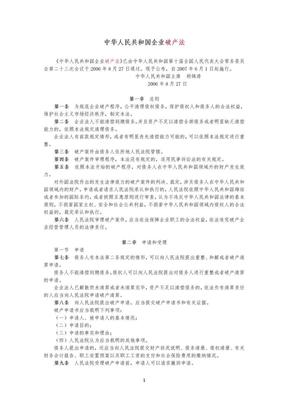 中华人民共和国企业破产法.doc