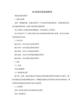 09质量信息控制程序.doc