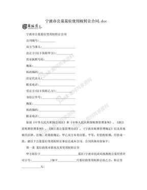 宁波市公墓墓位使用权转让合同.doc