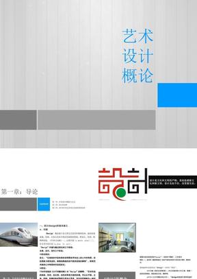 李砚祖《艺术设计概论》第一章-导论.ppt