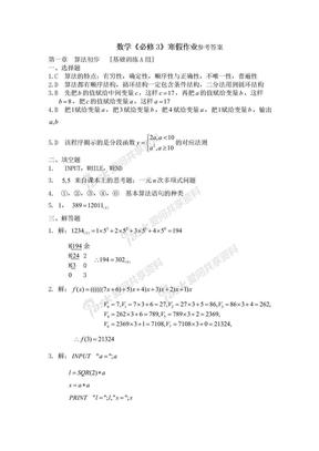 高二文科数学《必修3》  寒假作业 答案.doc