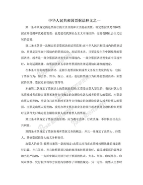 中华人民共和国票据法释义之一.doc