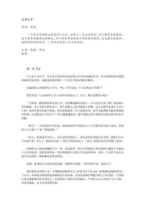 4 爱君如梦(优扬)平淡.doc