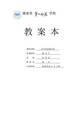 09小学英语教学论教案.doc