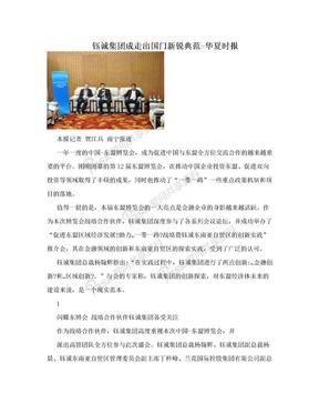 钰诚集团成走出国门新锐典范-华夏时报.doc