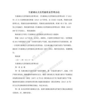 生猪调出大县奖励资金管理办法.doc