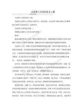 大连理工自荐信范文3篇.doc