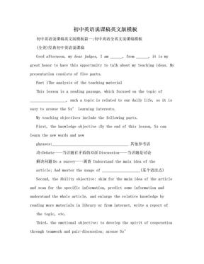 初中英语说课稿英文版模板.doc