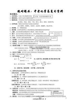 中考化学总复习资料-1