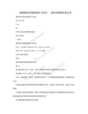 旅游饭店星级的划分与评定 - 南昌市政府信息公开.doc