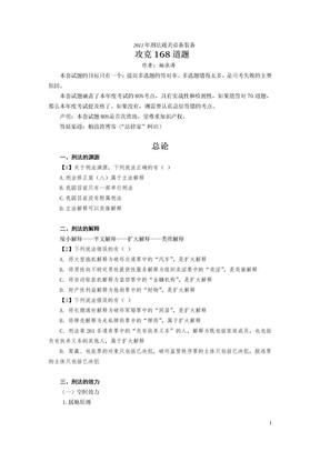 柏浪涛攻克刑法168道题.doc