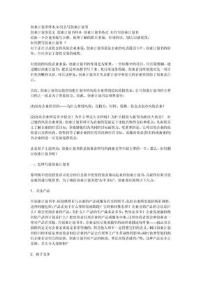 淘宝开店《网上创业计划书》.doc