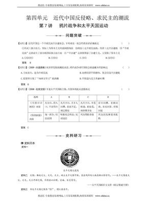 第四单元  近代中国反侵略、求民主的潮流.doc