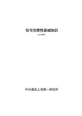 中兴_信号完整性终稿.doc
