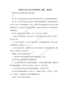 集团公司办公会议管理制度 投稿:唐屈屉.doc