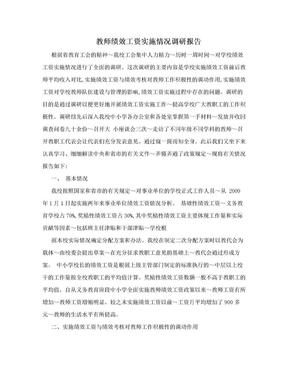 教师绩效工资实施情况调研报告.doc