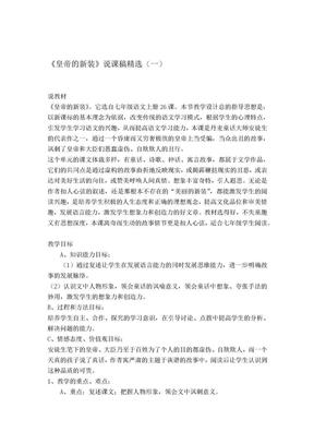 人教部编七年上册《皇帝的新装》说课稿精选四篇  附教学反思范例   16页.docx