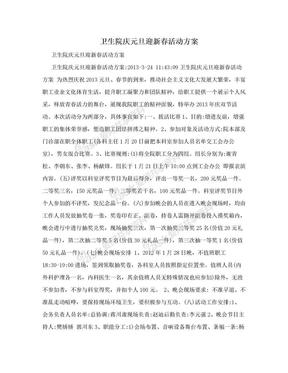卫生院庆元旦迎新春活动方案.doc
