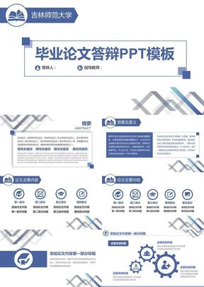 吉林师范大学论文答辩ppt模板.pptx