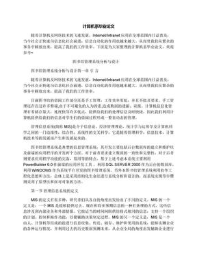 计算机系毕业论文.docx