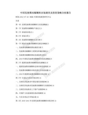 中国发泡聚丙烯颗粒市场调查及投资策略分析报告.doc
