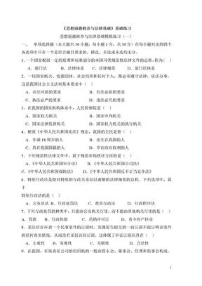 思想道德修养与法律基础.doc