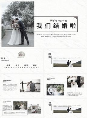高端大氣極簡風格婚禮展示PPT模板