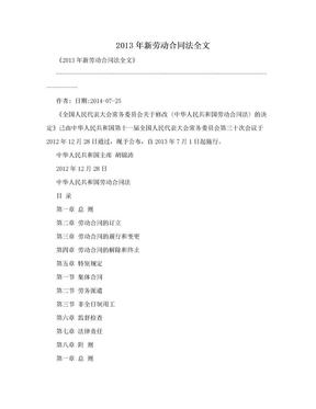 2013年新劳动合同法全文.doc
