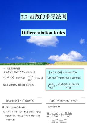 2.2 函数的求导法则.ppt