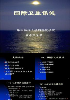 华中科技社会医学17[1].ppt