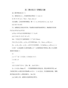 高二期末复习-导数练习题.doc