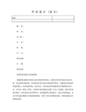 如何加强会计监督职能.doc