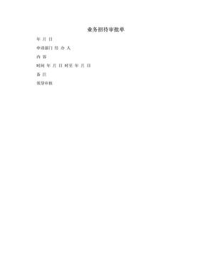 业务招待审批单.doc