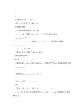 高等数学试题及答案.doc