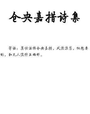 仓央嘉措诗集.pdf