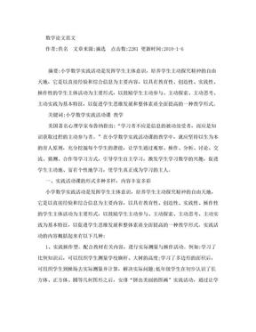 数学论文范文.doc