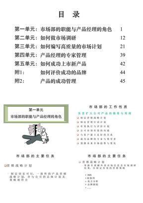 产品经理培训资料.ppt