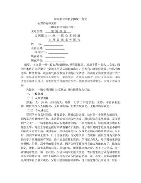 心理咨询师二级案例报告.doc